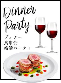 ディナー、食事会、婚活パーティ