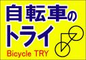 自転車のトライクロサワ株式会社飯田市