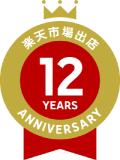 楽天市場出店 12 YEARS ANNIVERSARY