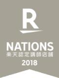 NATIONS 楽天認定講師店舗 2018
