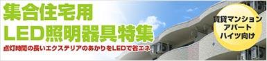 集合住宅用照明器具
