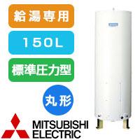 三菱電機 電気温水器 SR-151G