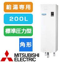三菱電機 電気温水器 SRG-201G
