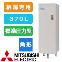 三菱電機 電気温水器 SRG-376E