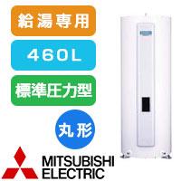 三菱電機 電気温水器 SRG-465G