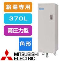 三菱電機 電気温水器 SRT-376EU