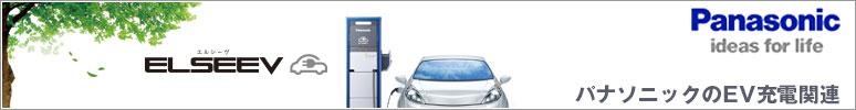 Panasonic EV充電関連 激安 販売