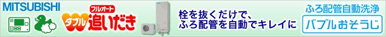 エコキュート 三菱電機