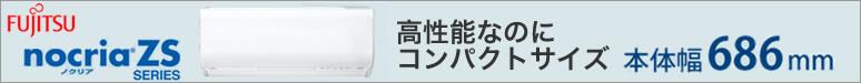 ルームエアコン 富士通 nocria