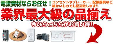 電設資材 激安 販売