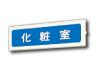 施設照明 岩崎電気 特殊用途器具