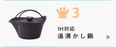 3位 IH対応 湯沸かし鍋