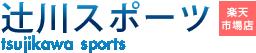 辻川スポーツ楽天市場店