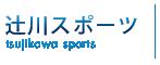 辻川スポーツ