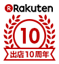 RAKUTEN 出店10周年