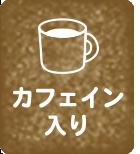 カフェイン入り