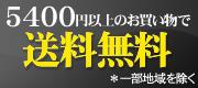 3,000円以上のお買い物で送料無料