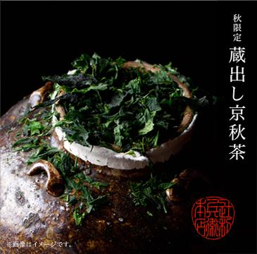 京秋茶ティーバッグ