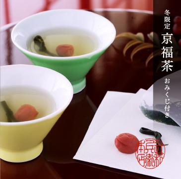 京福茶ティーバッグ