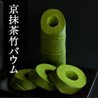京抹茶竹バウム