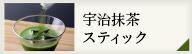 宇治抹茶スティック1.5g【25本入り】