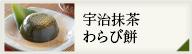 宇治抹茶わらび餅【五個入り】
