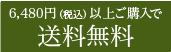 6480円(税込)以上ご購入で送料無料