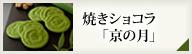 宇治抹茶焼きショコラ「京の月」