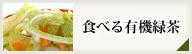 食べる有機緑茶