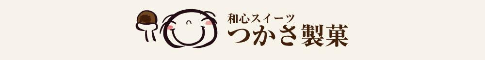 つかさ製菓