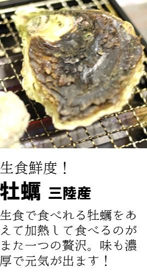 牡蠣築地バーベキュー