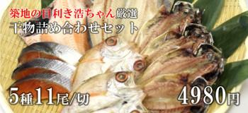 干物4980円セット購入ページへ