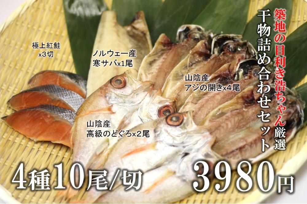 干物3980円セット
