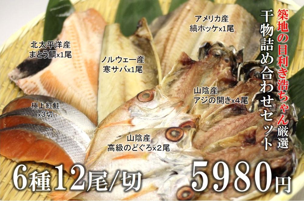 干物5980円セット