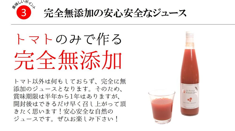 プレミアムトマトジュース ホワイトラベル