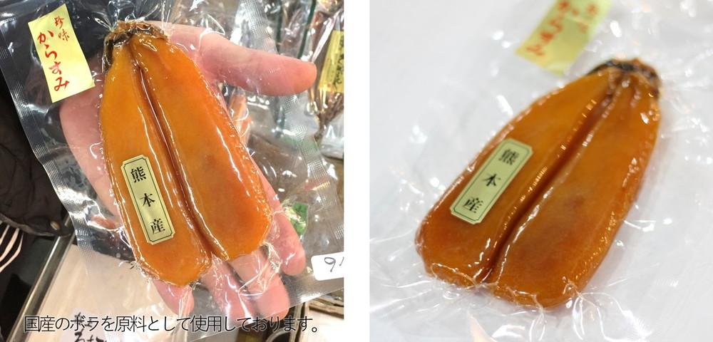 熊本県天草産 からすみ