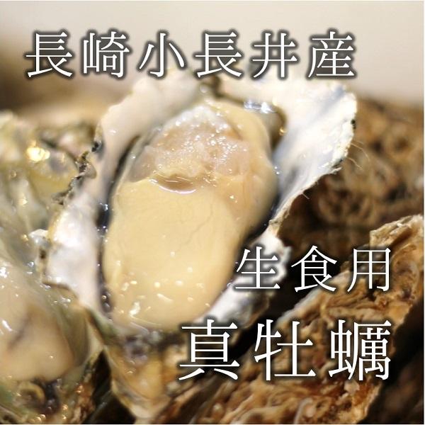殻付き牡蠣 生食用 小長井産