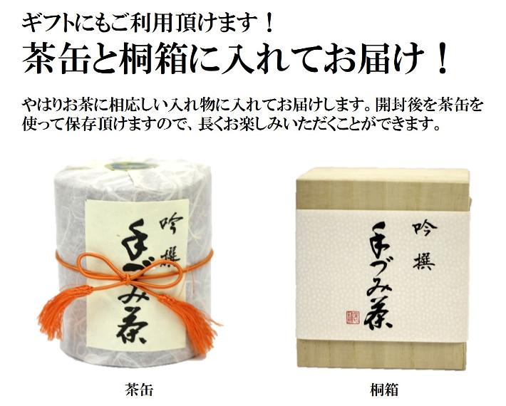 最高級 てづみ茶 缶入 計100g 静岡県足久保産