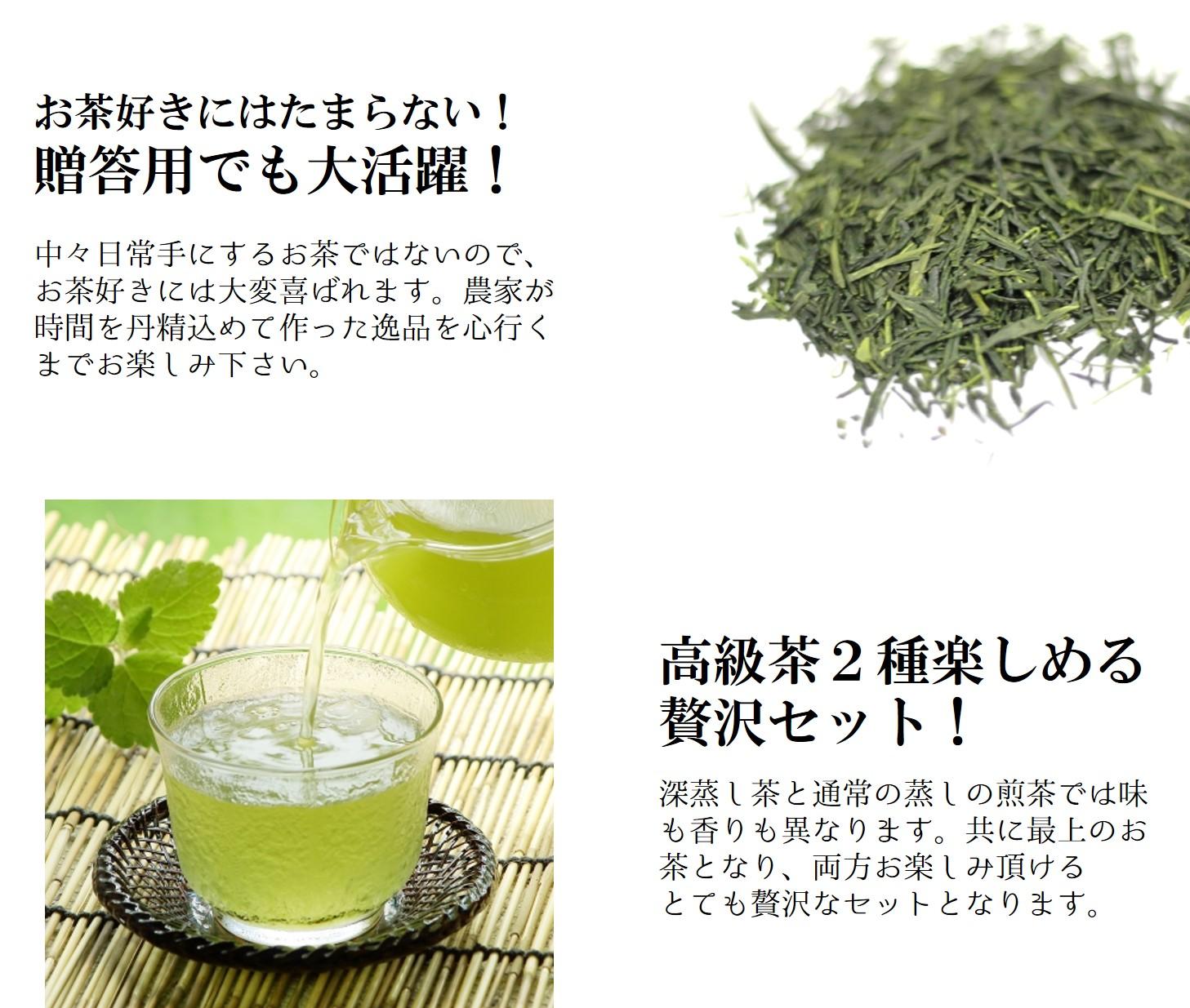 高級煎茶と高級深蒸し茶の品評会最高級茶セット