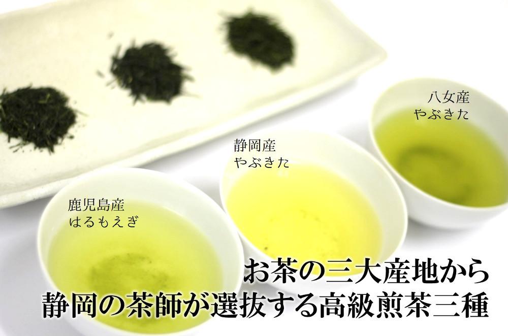 高級煎茶3枚ギフトセット