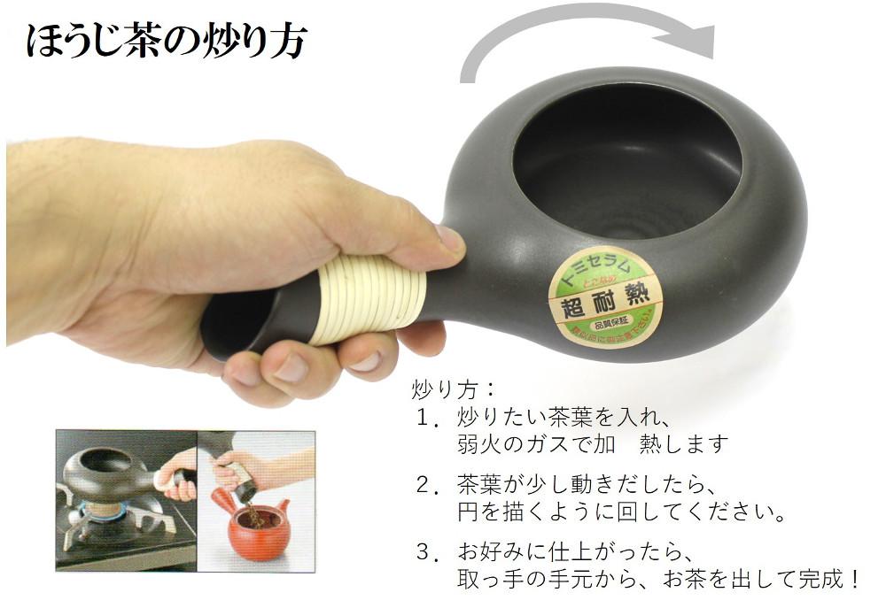 富仙 炒り器 ほうじ茶器