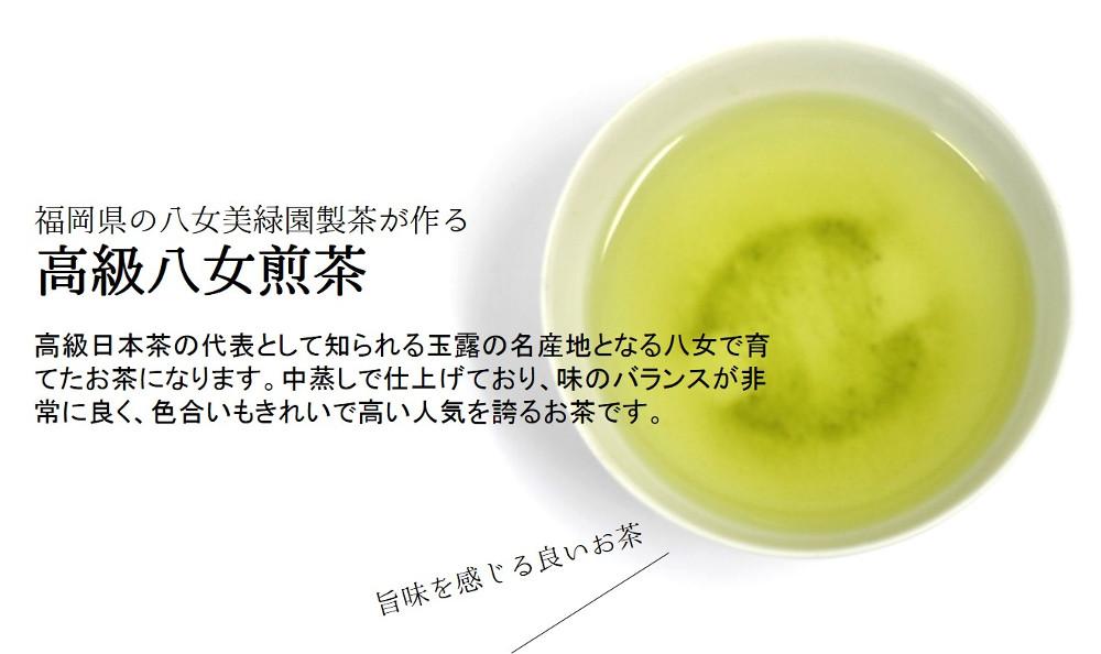 高級煎茶八女煎茶