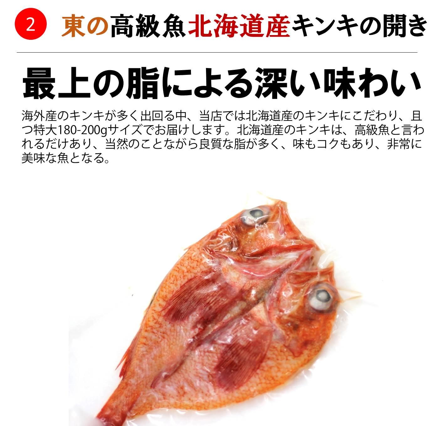 干物 日本一