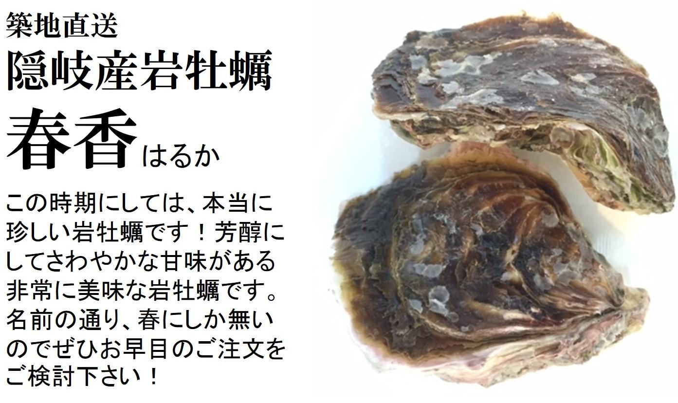 春香 岩ガキ