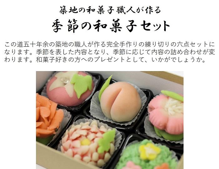 和菓子 練り切り