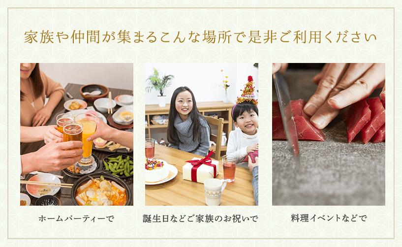 家族や仲間が集まるこんな場所で是非ご利用ください / ホームパーティーで / 誕生日などの家族のお祝いで / 料理イベントなどで