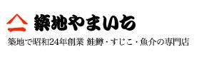築地やまいち 築地で昭和12年創業 鮭鱒・すじこ・魚介の専門店