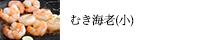 ボイルむき海老(小)