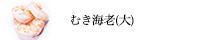 ボイルむき海老(大)