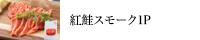 紅鮭スモークサーモン1P